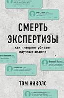 Книга Смерть экспертизы. Как интернет убивает научные знания | Том Николс