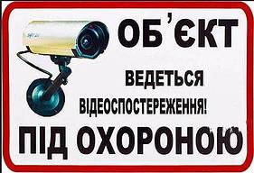 Наклейка Vitol Обьект под охраной ведется видеонаблюдение О3