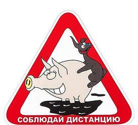 Наклейка Vitol Соблюдай дистанцию (150х150мм)