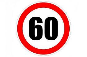 "Наклейка Vitol знак ""60"" 130мм"