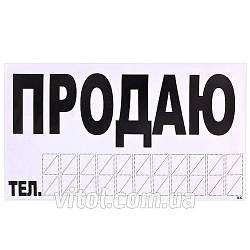 "Наклейка Vitol ""ПРОДАМ"" (год, телефон)/300 х 200 мм П - 1"