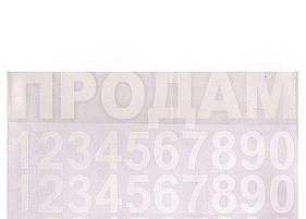 "Наклейка Vitol ""ПРОДАМ"" (год, телефон) 365 х 235 мм"