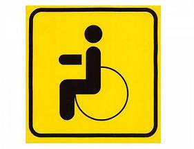 Наклейка знак Vitol Инвалид наружный (140х140мм)