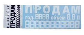 "Наклейка Vitol ""ПРОДАМ"" (объем, год)/380 х 200мм П - 2"