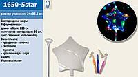 Шар в форме звезды светящийся, на палке, светодиод, рукоядка /250/(1650-5star)