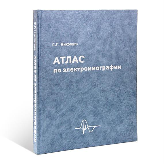 Атлас по электромиографии С. Г. Николаев