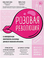 Книга Розовая революция. О ключевой роли микрофлоры влагалища для всего женского организма | Жан-Марк Бобо, Рика Этьен