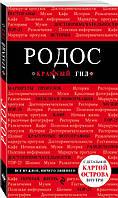 Родос. 4-е изд., испр. и доп. | Киберева А.А.