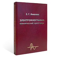 Электромиография: клинический практикум С. Г. Николаев