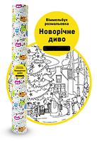Гігантська розмальовка для дітей Новорічне диво
