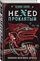 Книга Проклятый. Hexed   Хирн К.