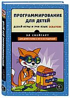 Книга Программирование для детей. Делай игры и учи язык Scratch! | Свейгарт Э.