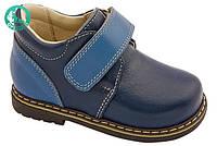 Туфлі ортопедичні шкіряні, сині