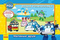 Robocar Poli (водна розмальовка) : Маленькі друзі (у)(19.9)(Л601044У)
