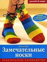 """Книга """"Замечательные носки"""" Практическое руководство Жанне Граф"""