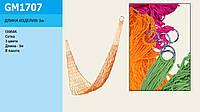 Гамак сетка 3 метра, 3 цвета, в п/э 16*11см /60/ (GM1707)
