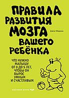 Книга Правила развития мозга вашего ребенка | Джон Медина