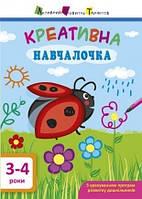 АРТ Креативна навчалочка. 3-4 роки (у)(40) (ДШ11528У)