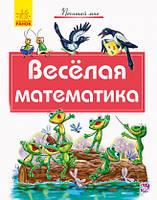 Почитай мені: Веселая математика (р)(24.9) (А859015Р)
