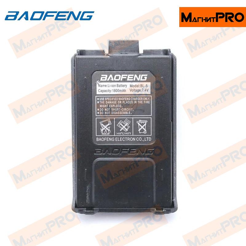 Аккумуляторная батарея Baofeng BL-5 (для радиостанций Baofeng UV-5R)