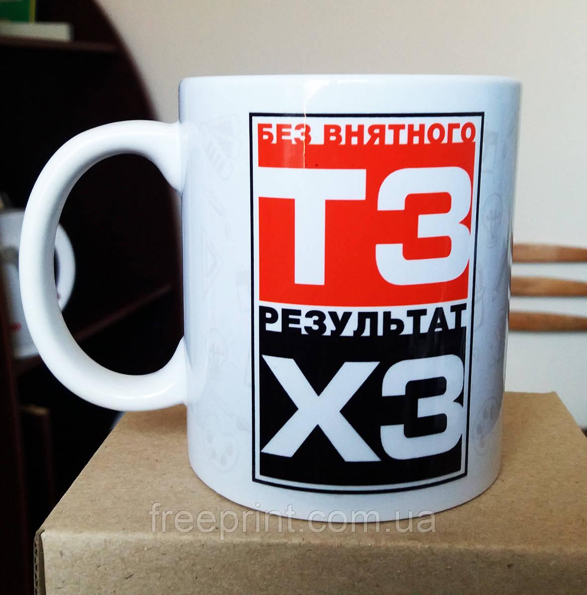 """Чашка-прикол """"Без внятного ТЗ результат ХЗ"""" Для категории 18+. Печать на чашках, кружках."""