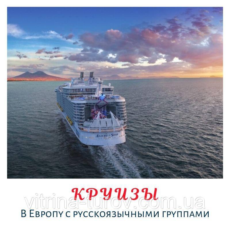 КРУИЗЫ - Европа с русскоязычными группами!