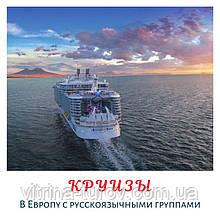 КРУЇЗИ - Європа з російськомовними групами!