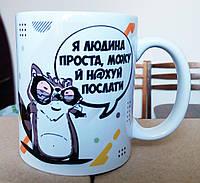 """Чашка-прикол """"Можу й н@.уй послати"""" Для категории 18+. Печать на чашках, кружках."""