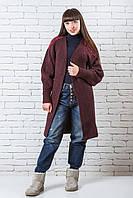 Кардиган женский вязаный  модный  удлиненный 44-50 бордо