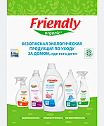 Продукция ТМ Friendly organic (США)