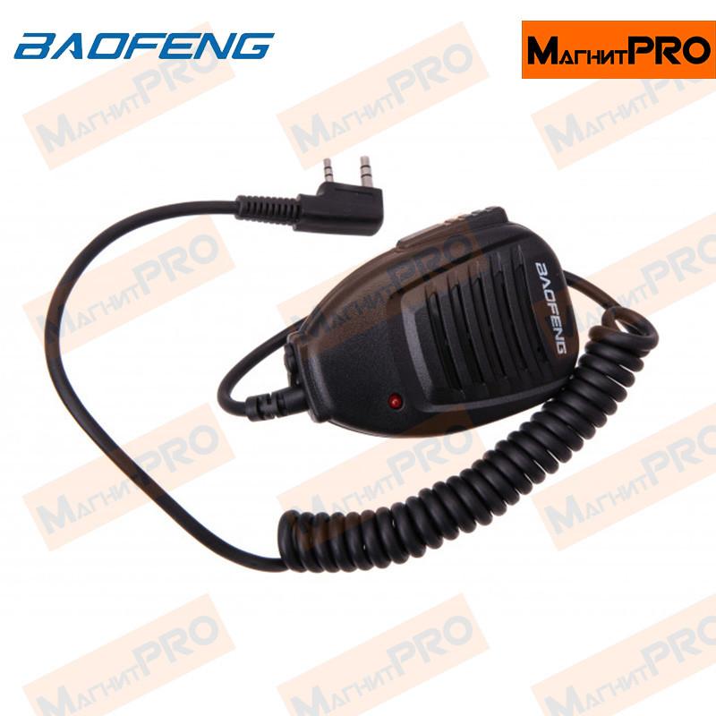 Тангента Baofeng Speaker Mic