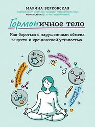 Книга Гормоничное тіло. Автор - Марина Берковська (Форс)