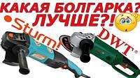 DWT угловые шлифовальные машины (болгарки ДВТ)