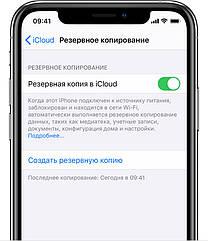 Перенос данных с iPhone