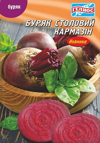 Семена свеклы Кармазин 20 г, фото 2