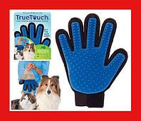 Перчатка для чистки животных True touch  Массажная и от шерсти