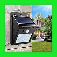 Уличный LED светильник на солнечных батареях с датчиком движения Solar Motion Sensor Light