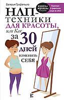 НЛП-техники для красоты, или Как за 30 дней изменить себя | Профатыло В.В.