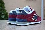 Жіночі зимові кросівки New Balance 574 (бордові), фото 6