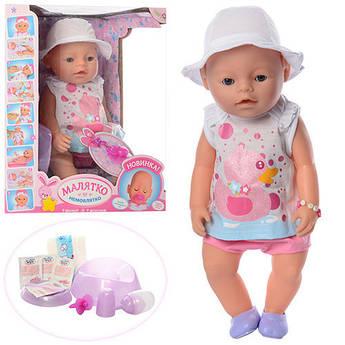 Пупс-кукла типа Baby Born (Беби Борн) с аксессуарами 8020-462-S-UA +ПОДАРОК