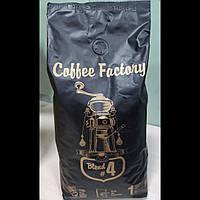 """Кофе 1кг в зёрнах """"Coffee Factory"""" (купаж 50% рабусты и 50% арабики, Бразилия, зерновой)"""