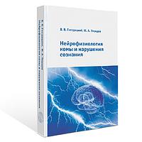 Нейрофизиология комы и нарушения сознания В. В. Гнездицкий, М. А. Пирадов