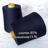 Пряжа Бавовна 85% Кашемир15%, Emilcotoni, Темно - синій. Col. 013 DA, фото 1