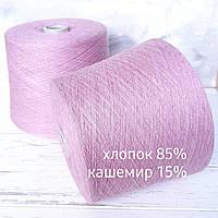Хлопок 85% Кашемир15%,Filato. Холодный розовый. Оттенок гиацинт. меланж.