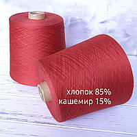Хлопок 85% Кашемир15%, Emilcotoni, Оранж Col. 139cc