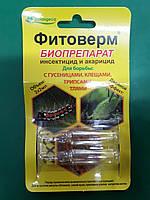 Фитоверм 2*2 мл биопрепарат инсектицид и акарицид