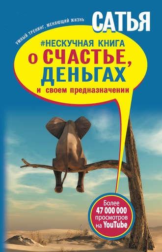 """Сатья Дас """"#Нескучная книга о счастье, деньгах и своем предназначении"""" (мягкая обложка)"""
