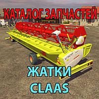 Каталог запчастей жатки КЛААС - CLAAS