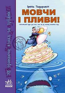 Мовчи і пливи! Ірена Теодорович