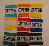 Повязка капітанська комплект 10 шт. (турція), фото 1